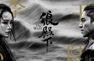 《狼殿下》一口气更新49集史无前例,男主做梦没想到自己过气!