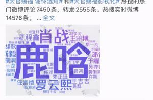 鹿晗演唱《天官赐福》动画主题曲,网友都激动了,不演谢怜太可惜