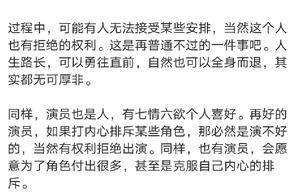 黄奕回应选唐一菲演艾莉,演员有权拒绝,双方都没有错,你怎么看