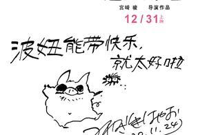 """宫崎骏手写信曝光,中文字感人,金鱼姬""""改名""""波妞带你跨年"""