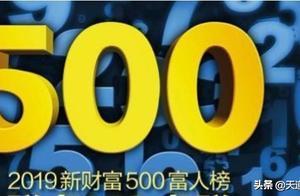 2019新财富500富人榜出炉,今日头条、小米等老总榜上有名