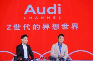 """奥迪""""米其林""""级直播破亿!Audi Channel打开Z世代"""