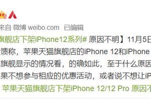 iPhone12下架,天猫回应来了!与苹果11.11发布会有关?