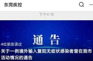 一培训机构外教复阳,行动轨迹公布!曾到广州、杭州、东莞等多地