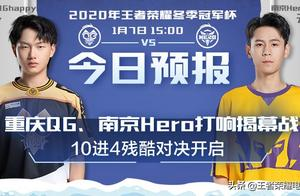 「冬冠今日预报」重庆QG、南京Hero打响揭幕战