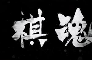 棋魂第一集:千年魂魄棋盘重现,九岁孩童棋室惊天