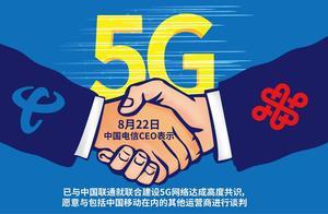 三大运营商中报出齐:日赚4亿移动仍是C位,联通电信携手抢5G
