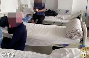 妇科医院住满男病人抽烟打牌,山东省医保局局长:属于骗保