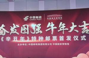 牛年大吉!《辛丑年》特种邮票在中国国家博物馆首发