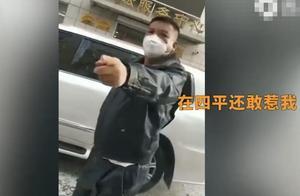 """""""在四平敢惹我?东北三省都认识我!""""女子报警称有人在法院门前绑架,遭对方怒怼"""