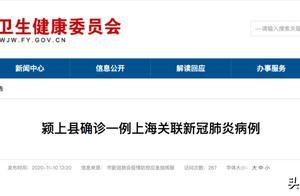 安徽阜阳新增1例本土病例,系上海确诊密接→