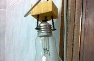 搞笑汇:这是装了个灭人灯吧?