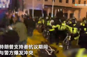 特朗普支持者与警察爆冲突:扭打一团混乱不堪 女子被打血流满面