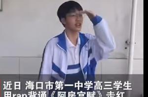 """高三学生因背古诗走红:原来古诗也可以如此""""时尚""""啊!"""