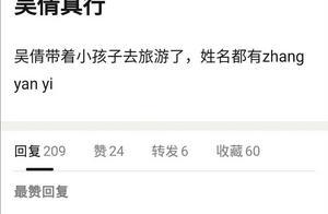 吴倩带着小孩子去旅游了,姓名都有zhang yan yi?