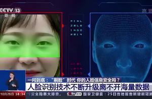 """2元就能买上千张人脸照片,""""刷脸""""真的安全吗?"""