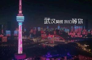越是面临重大挑战的时刻,越需要多种声音丨阿忆评武汉最新宣传片