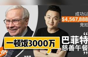 3000万巴菲特饭局,美团王兴:孙宇晨提醒人们重新思考白猫黑猫论