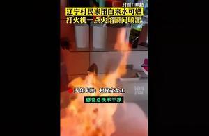 """大连""""自来水可被点燃""""事件:13人被追责问责"""