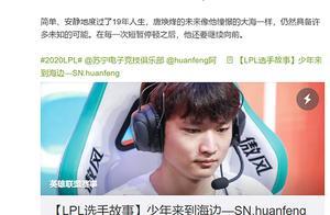 外国网友评论huanfeng视频:他的故事像一段英雄的旅程