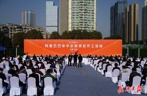 阿里巴巴华中总部落户武汉,位于徐东大街与友谊大道交会处