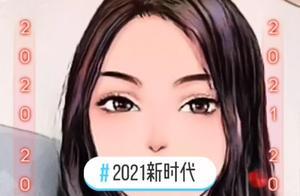 过往不恋,未来可期!2021,我们来了!
