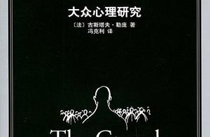 奇识增|《乌合之众》因粉丝行为上热搜,但你真的了解这本书吗?