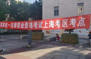 """上海法考人数创新高,最大72岁!考题""""C位出道"""",名师盘点出炉"""