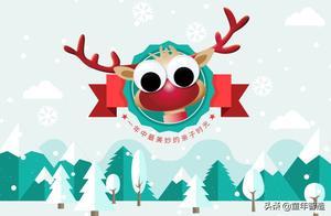 童年智造   这些圣诞创意玩法,让更多家庭收获冬日暖心时光