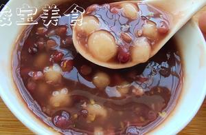 自制小汤圆,煮一锅香甜红豆,汤浓味美,一颗颗软糯Q弹有嚼劲