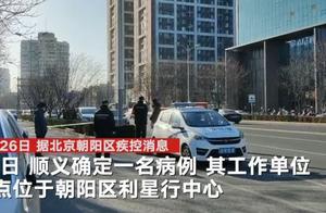 北京顺义一确诊病例办公电脑采样检测出阳性 公司大楼封闭楼内人员居家隔离