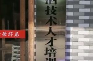 """湖南一餐馆挂牌""""喝酒人才培训基地""""监管部门:没这个执照 已要求拆掉"""