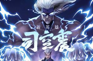 《王者荣耀》新英雄司空震视频公布 将在破晓版本上线
