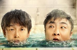 《沐浴之王》:有点搞笑又很尬,有点感动非常扯