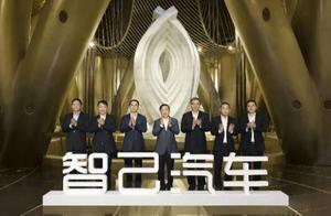 阿里巴巴、上汽集团等投资成立汽车科技公司,注册资本100亿元