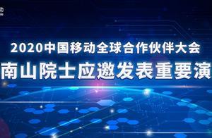 2020中国移动全球合作伙伴大会 钟南山院士发表重要演讲