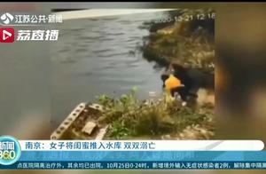 南京一女子将闺蜜推入水库 双双溺亡 警方通报:情况属实 两人曾是同事