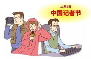 又到中国记者节,致敬每个执着坚守的媒体人