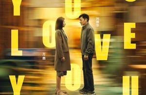 电影《人潮汹涌》值得每一对相爱的人欣赏,愿它温暖你的情人节
