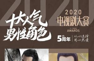 2020电视剧大赏:疾冲、白凤九分列人气男女角色TOP1