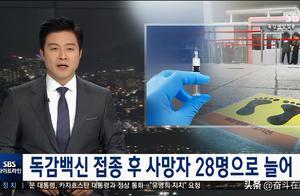 韩国28人接种流感疫苗后死亡,其中1例接种1小时后死亡