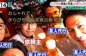 """日本的""""共享朋友"""",900元可以租一天,有人连老婆都来租"""