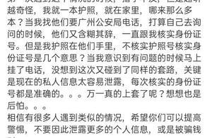 蒋梦婕两次遇到电话诈骗,网络诈骗防不胜防!