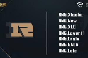 IG对战RNG 两大王牌俱乐部交手