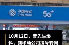 陕西西安:移动拒绝用户携号转网被通报:罚款5万元,5人被处理