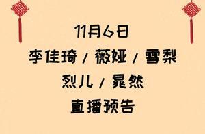 11月6日李佳琦、薇娅、雪梨、烈儿和晁然直播预告