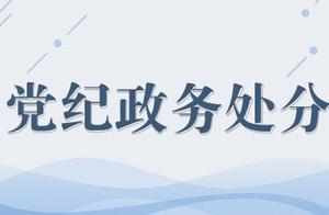 """内蒙古自治区政协原党组成员、副主席马明被""""双开"""""""
