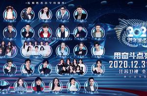 江苏卫视跨年晚会海报:李宇春不是唯一的C位,王源的流量最高