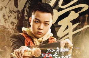 《中国新说唱》全剧终:李佳隆夺冠,吴亦凡透露下季节目走向