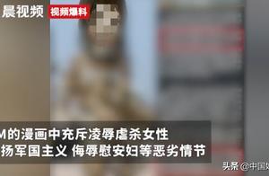 制贩淫秽色情、血腥暴力漫画!官方通报:作者JM被拘